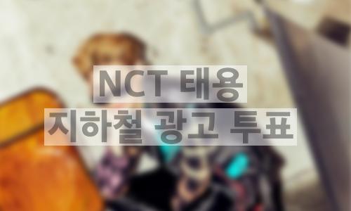 NCT_open_0413.jpg
